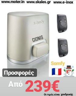 somfy, christmas offers, elixo 500